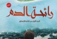 تحميل رواية رائحة الدم pdf – محمد أيوب