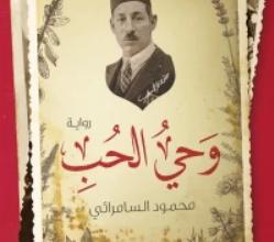 تحميل رواية وحى الحب pdf – محمود رمضان السامرانى