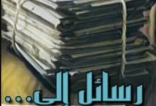 تحميل رواية رسائــل إلى pdf – نزهة النميلى