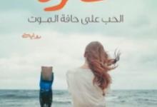 تحميل رواية سُترة pdf – رضوى أمين