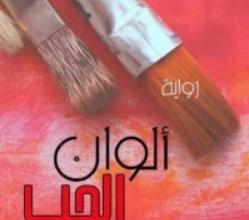 تحميل رواية ألوان الحب pdf – غادة أكرم
