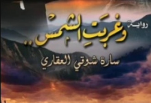 تحميل رواية وغربت الشمس pdf – سارة شوقى العقاري
