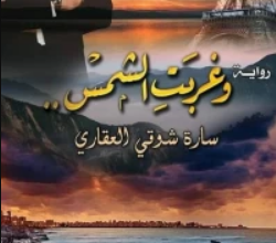 Photo of تحميل رواية وغربت الشمس pdf – سارة شوقى العقاري