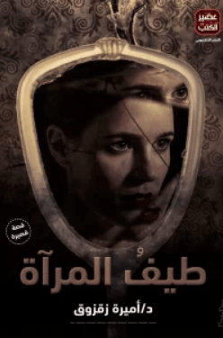 تحميل كتاب تاريخ المعارضات في الشعر العربي pdf
