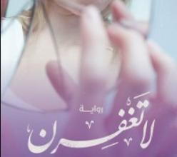 صورة تحميل رواية لا تغفرن pdf – هدى سالم