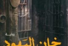 تحميل رواية خان اليهود pdf – فاطمة نجار