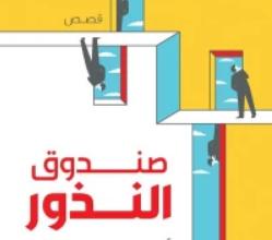 صورة تحميل رواية صندوق النذور pdf – أحمد سعيد سالم