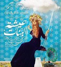 صورة تحميل كتاب عيشة البنات pdf – مروة جمال الدين