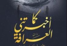 تحميل رواية كما أخبرتني العرافة pdf – محمد علي