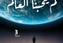 تحميل رواية لم يحبنا العالم pdf – محمد علي