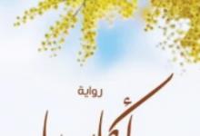 تحميل رواية أكاسيا pdf – رزان محمد الزيود