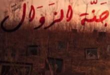 تحميل كتاب جنة الزوال pdf – أميرة زقزوق