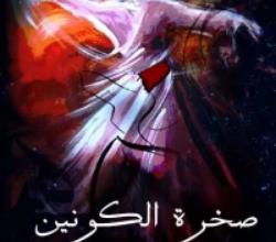 صورة تحميل كتاب صخرة الكونين وبرزخ البحرين pdf – كريم محمد الجمال