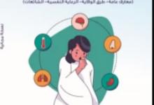 تحميل كتاب الدليل الشامل لفيروس كورونا المستجد pdf – أحمد السعيد