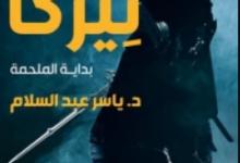 تحميل رواية نيركا pdf – ياسر عبد السلام
