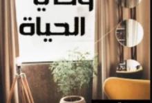 تحميل من وحي الحياة pdf – ملك حسين