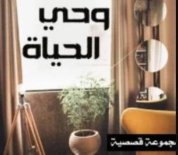صورة تحميل من وحي الحياة pdf – ملك حسين
