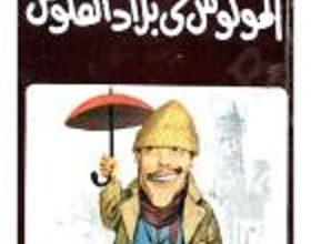 تحميل كتاب الموكوس فى بلاد الفلوس pdf – محمود السعدنى