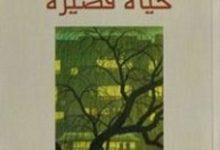تحميل رواية حياة قصيرة pdf – رينيه الحايك