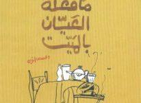 تحميل كتاب ما فعله العيان بالميت pdf – بلال فضل