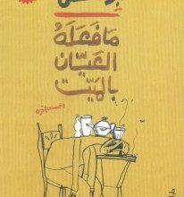 صورة تحميل كتاب ما فعله العيان بالميت pdf – بلال فضل