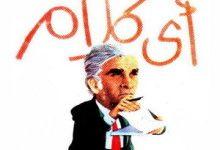 تحميل كتاب أى كلام pdf – أحمد رجب