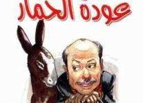 تحميل كتاب عودة الحمار pdf – محمود السعدنى