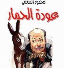 صورة تحميل كتاب عودة الحمار pdf – محمود السعدنى