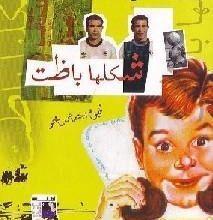 تحميل كتاب شكلها باظت pdf – عمر طاهر