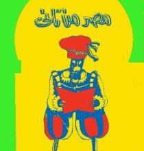 تحميل كتاب مصر من تانى pdf – محمود السعدنى