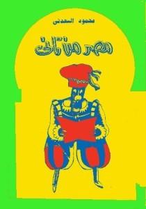 كتب محمود السعدنى pdf