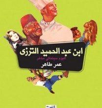 تحميل كتاب ابن عبد الحميد الترزي pdf – عمر طاهر