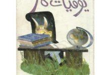تحميل كتاب يوميات حمار pdf – أحمد رجب