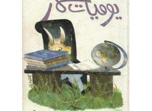صورة تحميل كتاب يوميات حمار pdf – أحمد رجب