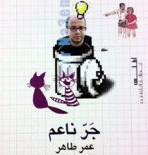 تحميل كتاب جر ناعم pdf – عمر طاهر