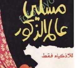 صورة تحميل كتاب مسكين عالم الذكور pdf – عبد المحسن صالح