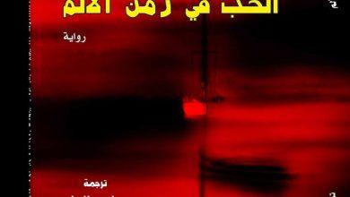 تحميل رواية الحب في زمن الألم pdf – محسن عبد الرحمن