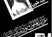 تحميل كتاب غرائب الملوك ودسائس البنوك pdf – مجيد طوبيا