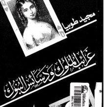 صورة تحميل كتاب غرائب الملوك ودسائس البنوك pdf – مجيد طوبيا