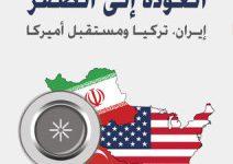 تحميل كتاب العودة إلى الصفر – إيران – تركيا ومستقبل أمريكا pdf – ستيفن كينزر