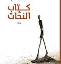 تحميل رواية كتاب النحات pdf ـ أحمد عبد اللطيف