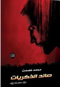 تحميل رواية صائد الذكريات pdf – محمد عصمت