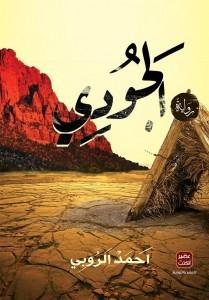 تحميل رواية الجودي pdf – أحمد الروبي