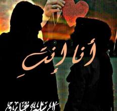 تحميل رواية أنا أنت pdf – سلمى طارق