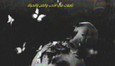 تحميل كتاب تأجيل اللذة (تأملات في الأدب والفن والحياة) pdf – جمال علي الحلاق