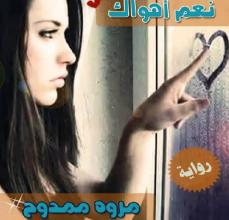 تحميل رواية نعم أهواك pdf – مروة ممدوح
