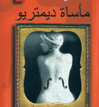 تحميل رواية مأساة ديمتريو pdf – حنا مينه