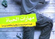 تحميل كتاب مهارات الحياة pdf – أوسم وصفي