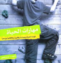 صورة تحميل كتاب مهارات الحياة pdf – أوسم وصفي