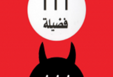 تحميل كتاب 111 فضيلة 111 نقيصة pdf – مارتين زيل